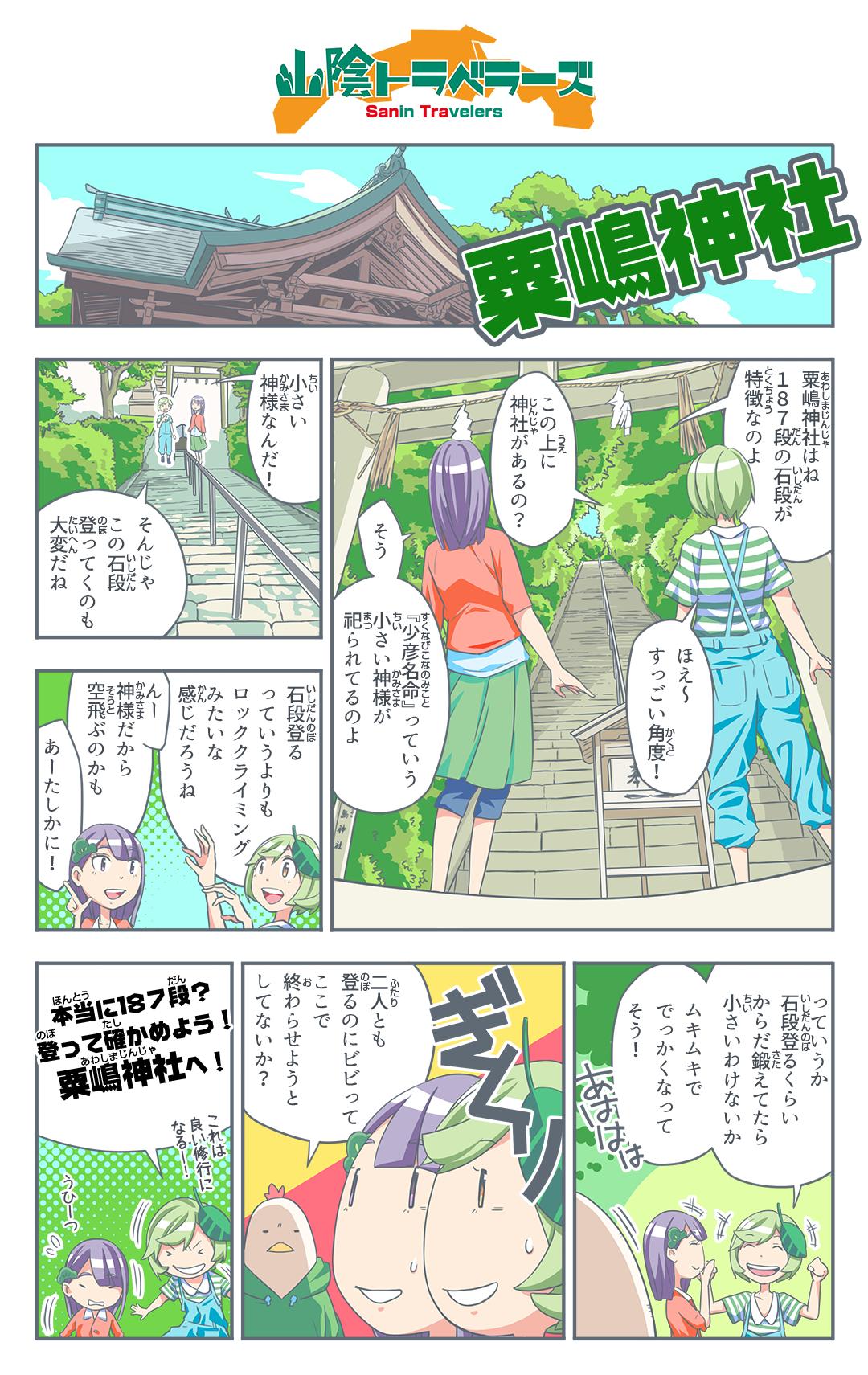粟嶋神社サムネイル画像