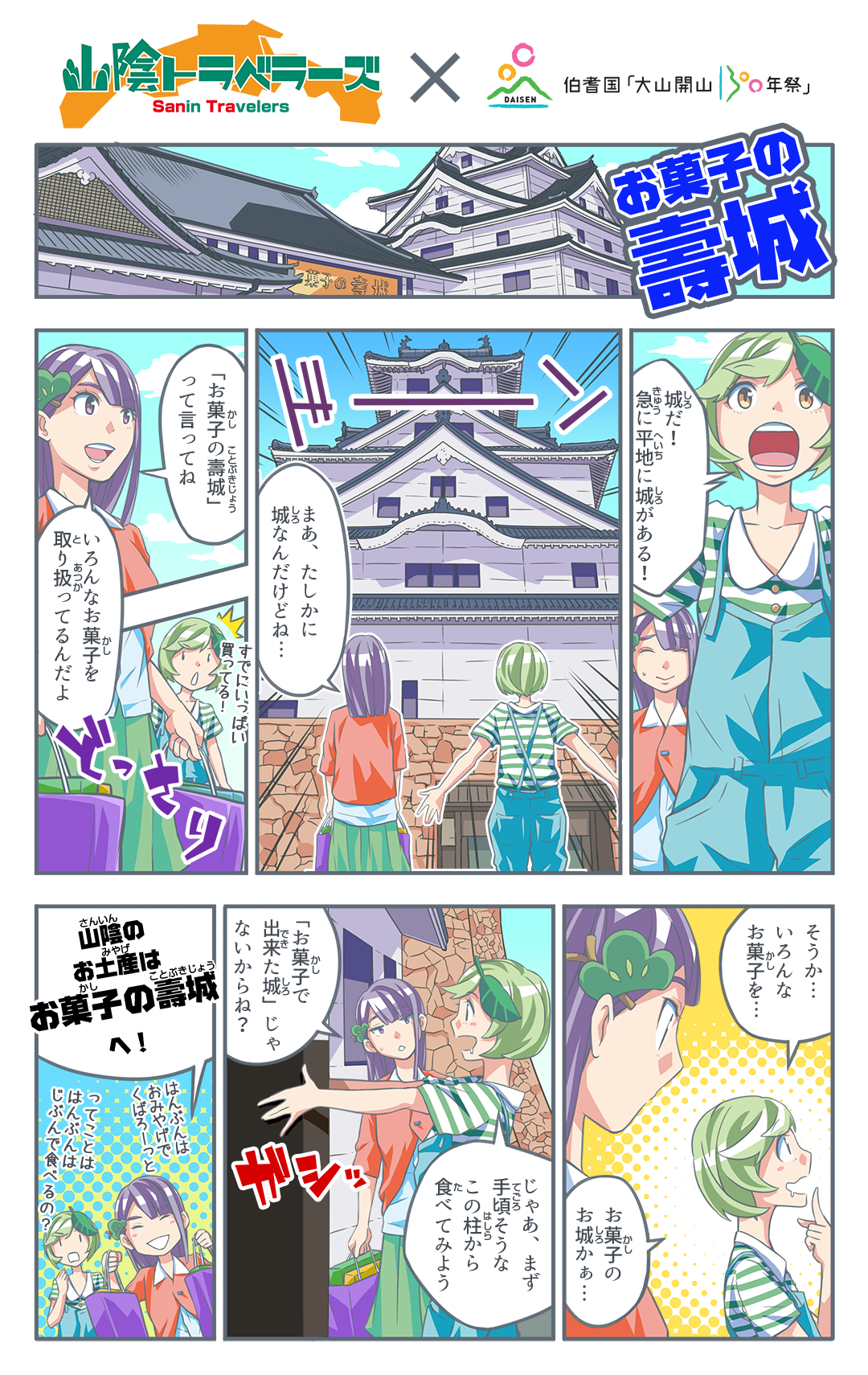 お菓子の壽城サムネイル画像